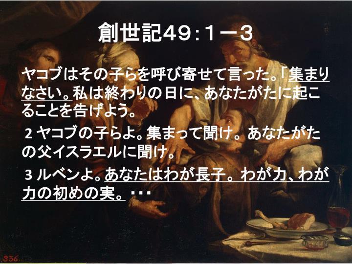 創世記49:1-3