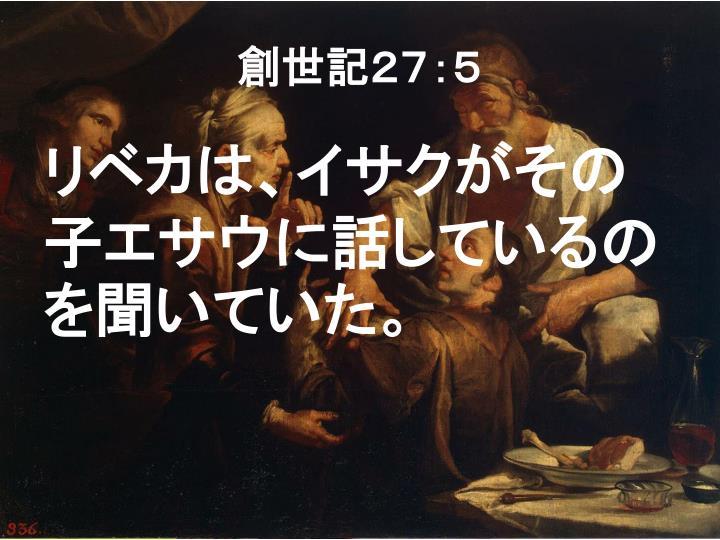 創世記27:5