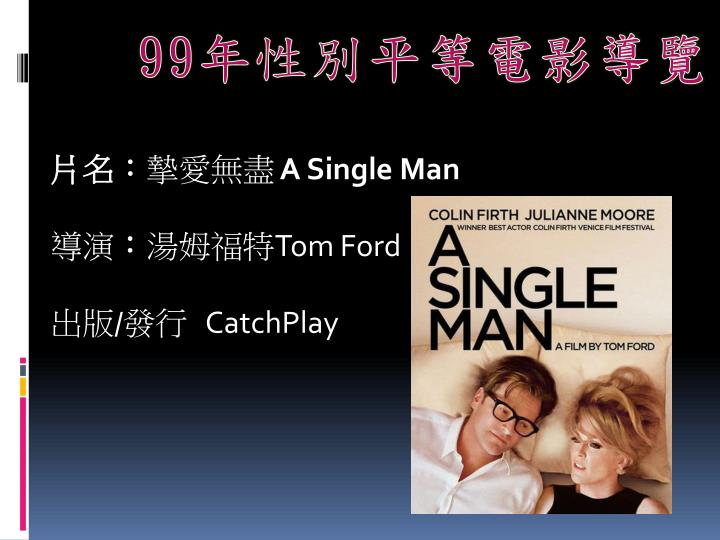 A single man tom ford catchplay