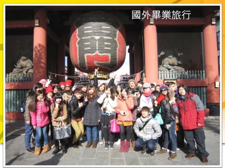 國外畢業旅行