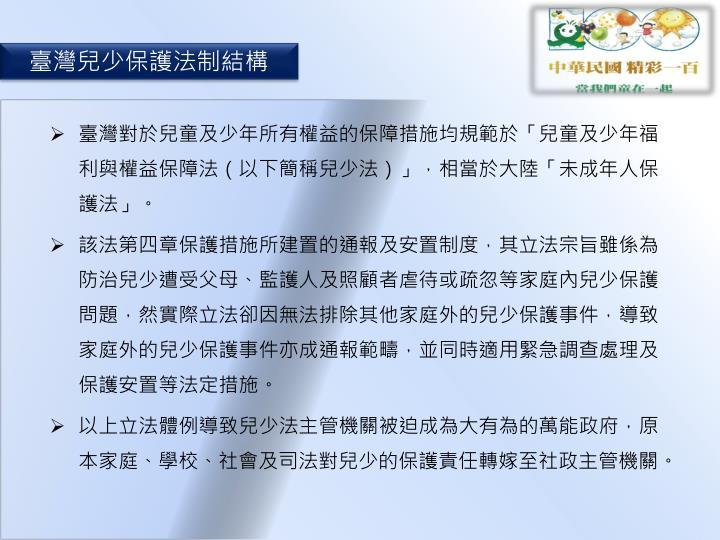 臺灣兒少保護法制結構