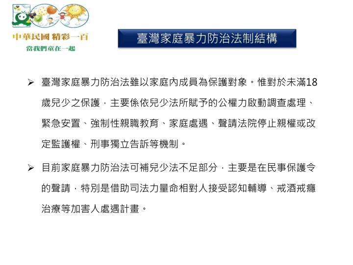 臺灣家庭暴力防治法制結構