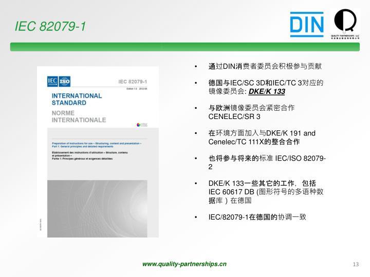 IEC 82079-1