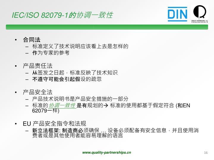 IEC/ISO 82079-1