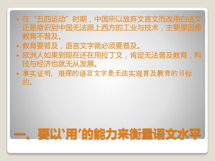 """在""""五四运动""""时期,中国所以放弃文言文而改用白话文,正是意识到中国无法跟上西方的工业与技术,主要原因是教育不普及。"""