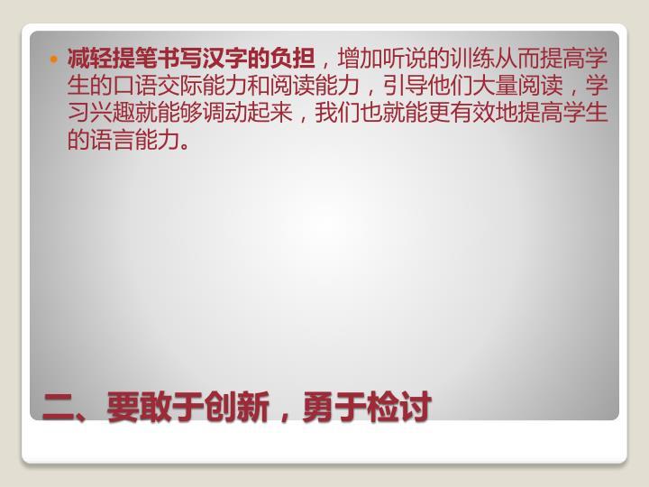 减轻提笔书写汉字的负担