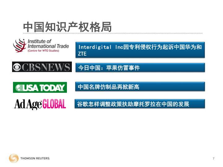 中国知识产权格局
