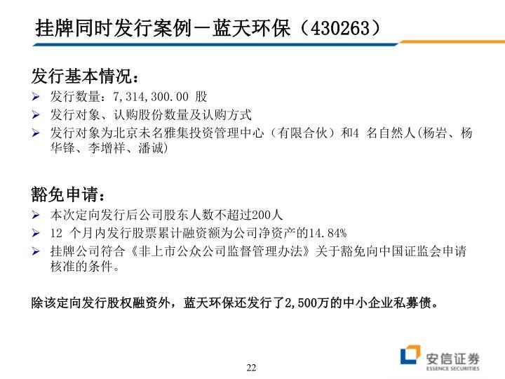 挂牌同时发行案例-蓝天环保(