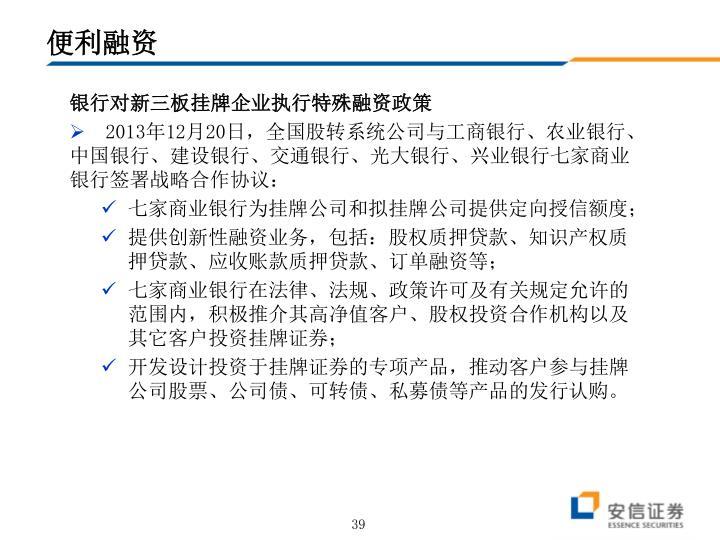 银行对新三板挂牌企业执行特殊融资政策