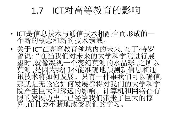 1.7    ICT