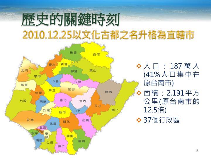 2010.12.25