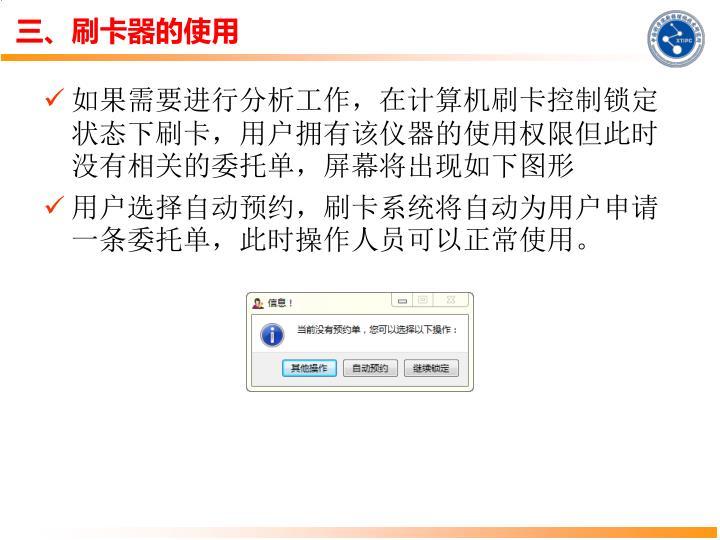 如果需要进行分析工作,在计算机刷卡控制锁定状态下刷卡,用户拥有该仪器的使用权限但此时没有相关的委托单,屏幕将出现如下图形