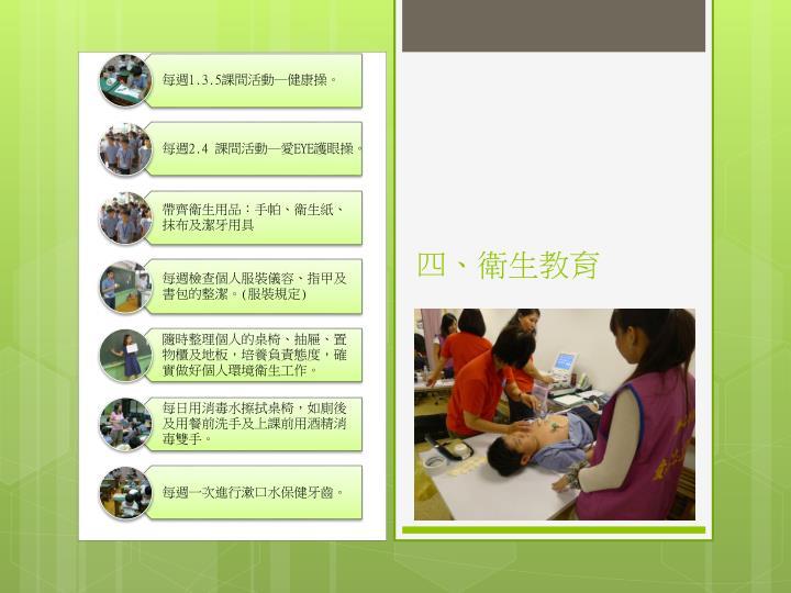 四、衛生教育