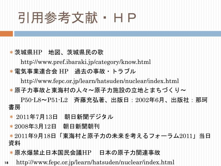 引用参考文献・HP