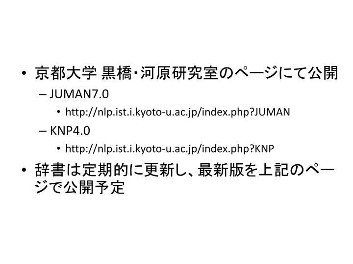 京都大学 黒橋・河原研究室のページにて公開