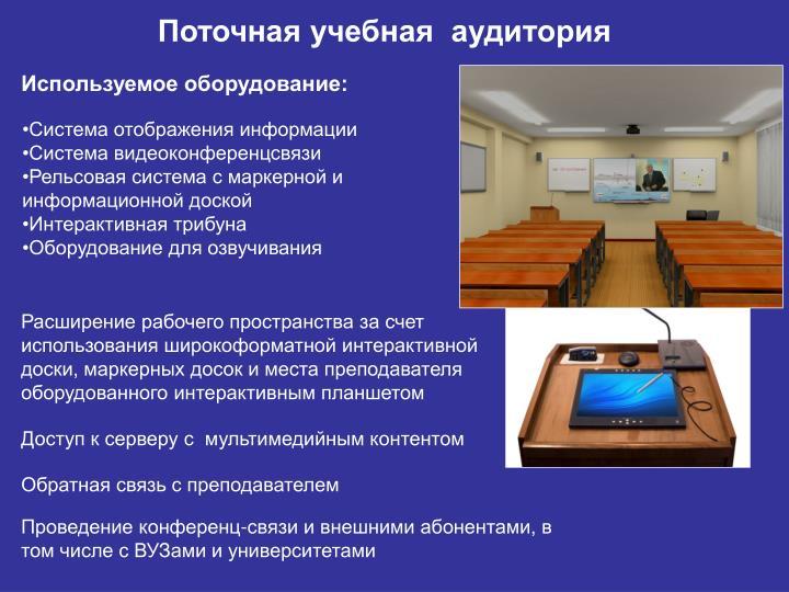 Поточная учебная  аудитория
