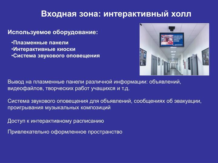 Входная зона: интерактивный холл