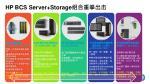 hp bcs server storage