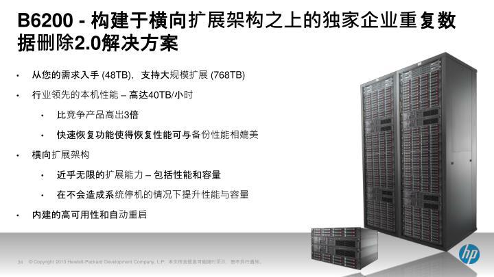 B6200 - 构建于横向扩展架构之上的独家企