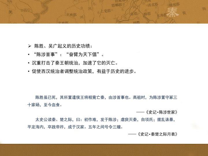 陈胜、吴广起义的历史功绩: