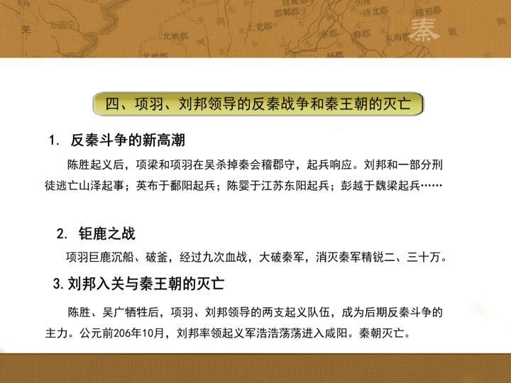 四、项羽、刘邦领导的反秦战争和秦王朝的灭亡