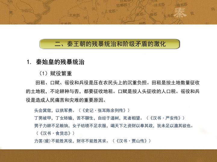 二、秦王朝的残暴统治和阶级矛盾的激化