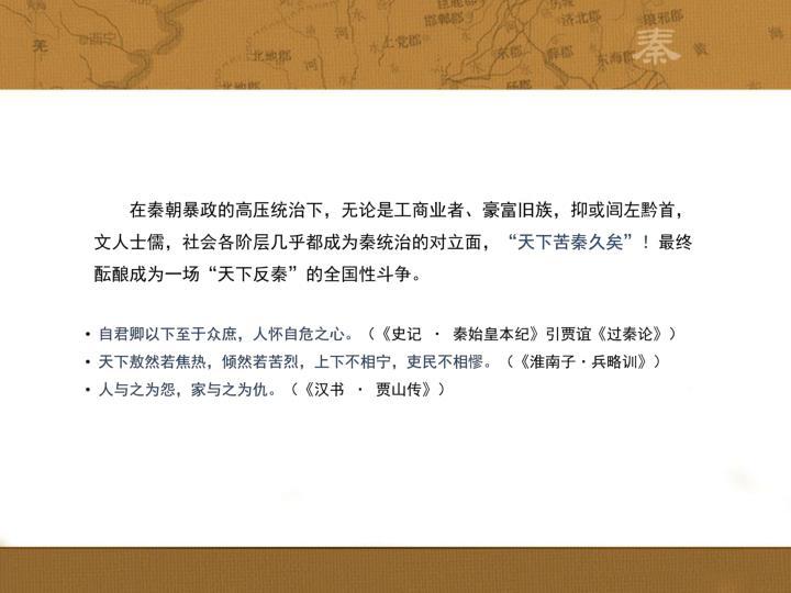 在秦朝暴政的高压统治下,无论是工商业者