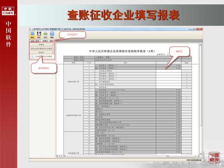 查账征收企业填写报表