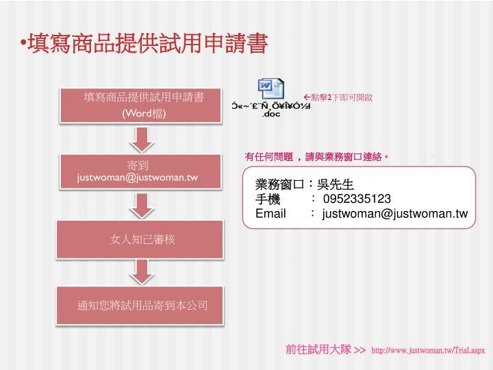 填寫商品提供試用申請書