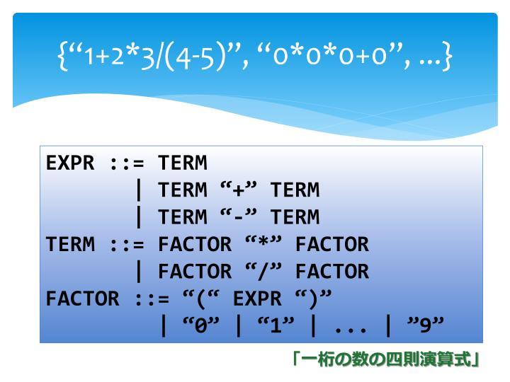 "{""1+2*3/(4-5)"", ""0*0*0+0"", ...}"