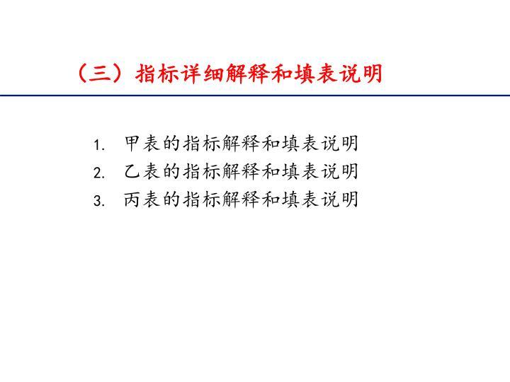 (三)指标详细解释和填表说明
