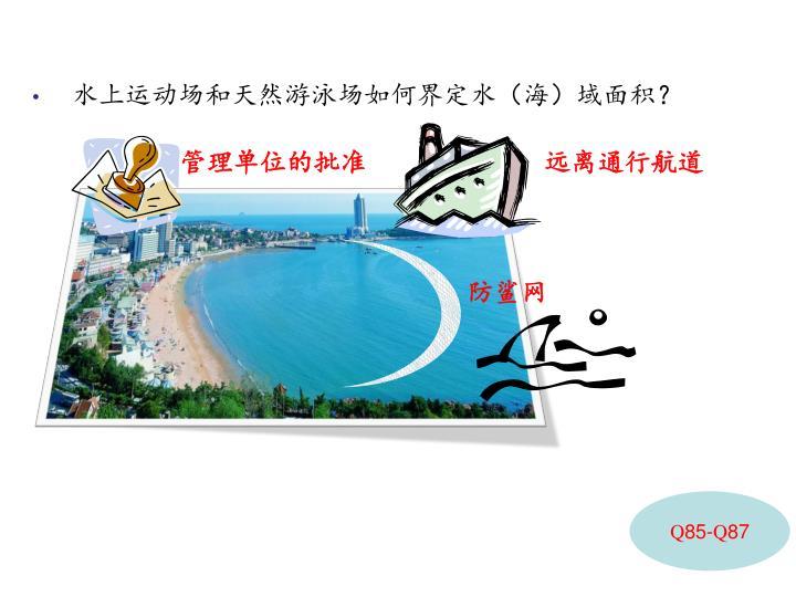水上运动场和天然