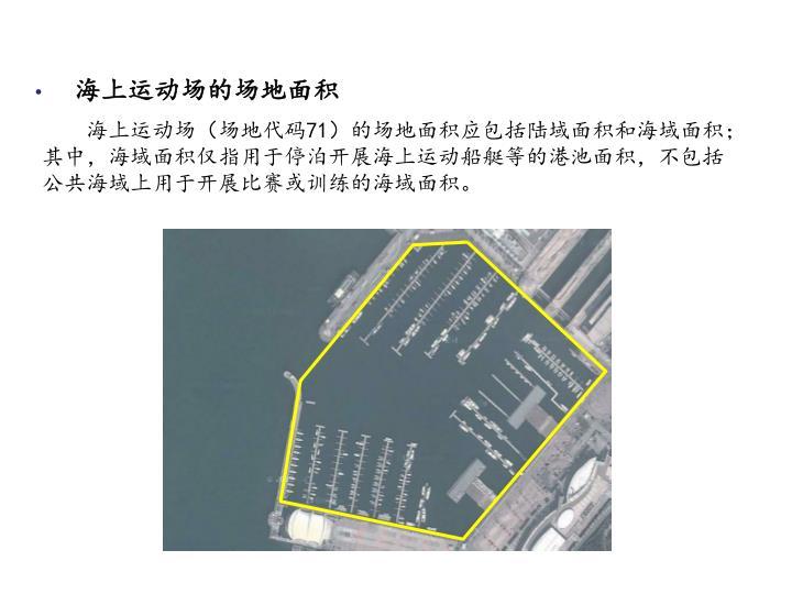 海上运动场的场地面积