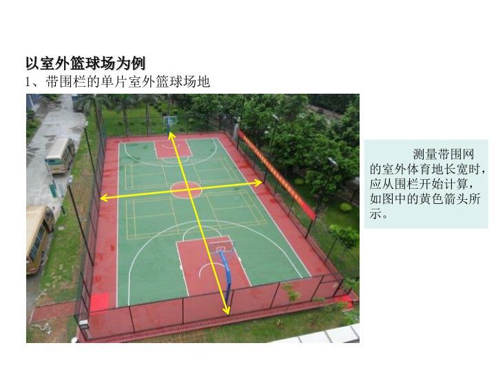 以室外篮球场为例