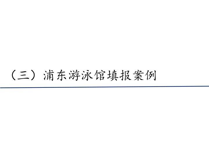 (三)浦东游泳馆填报案例