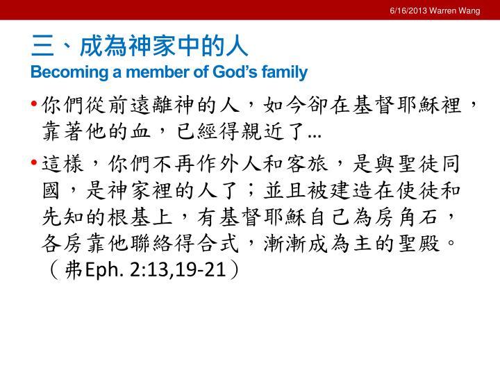 你們從前遠離神的人,如今卻在基督耶穌裡,靠著他的血,已經得親近