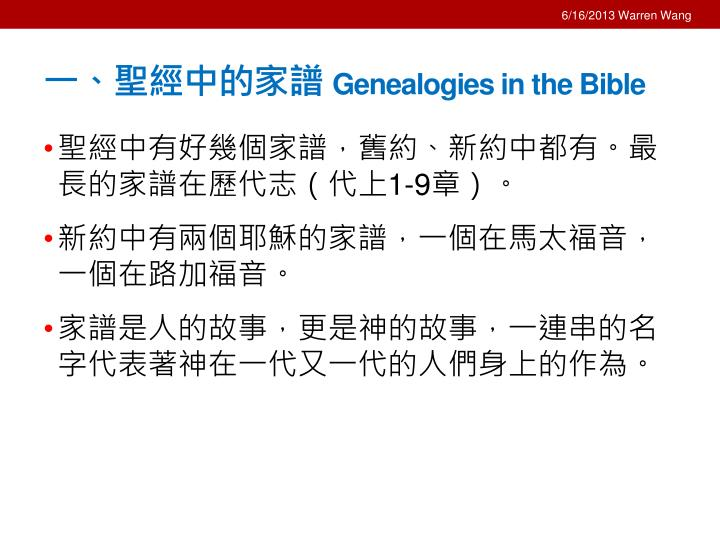 Genealogies in the bible