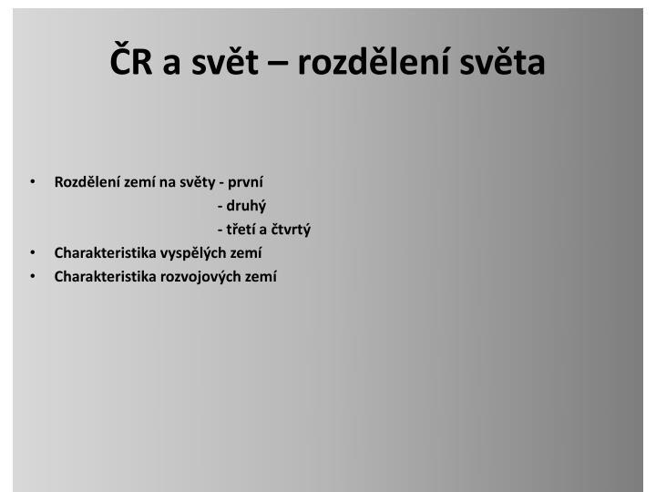 ČR a svět – rozdělení světa