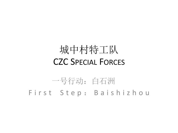 Czc special forces
