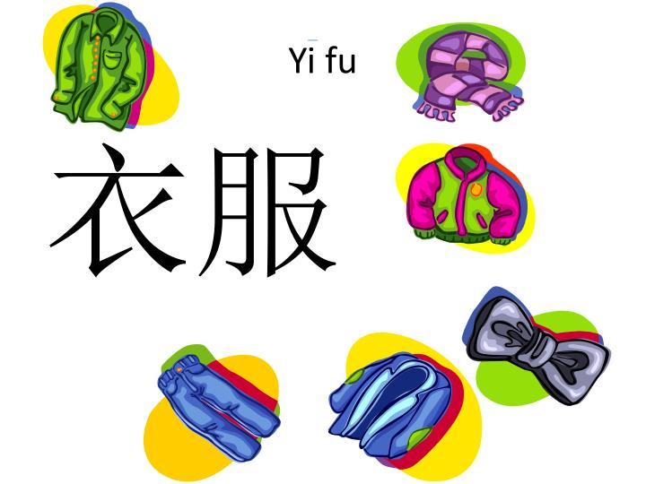 Yi fu