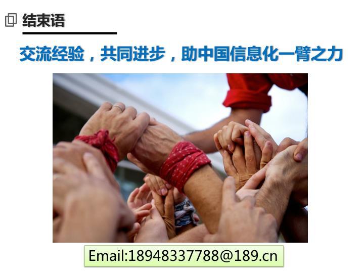 交流经验,共同进步,助中国信息化一臂之力
