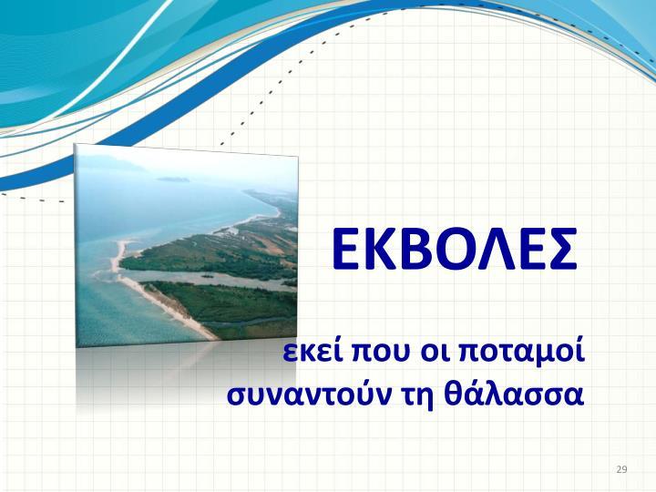 ΕΚΒΟΛΕΣ