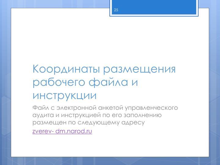 Координаты размещения рабочего файла и инструкции