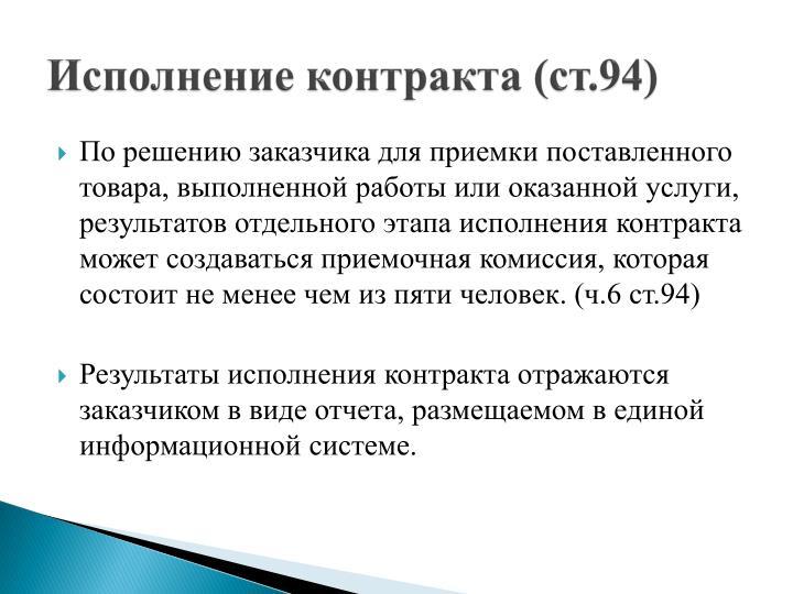 Арбитражный процессуальный кодекс (АПК РФ) от N