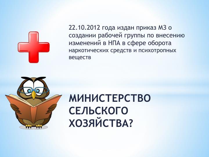 22.10.2012 года издан приказ МЗ о создании рабочей