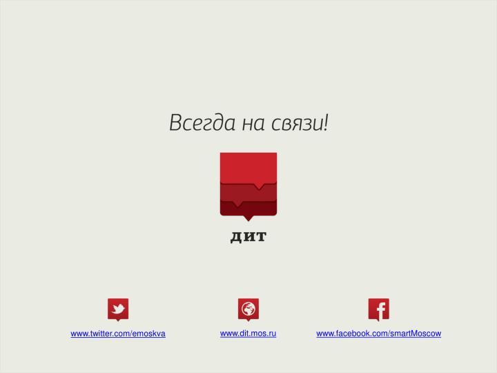 www.dit.mos.ru