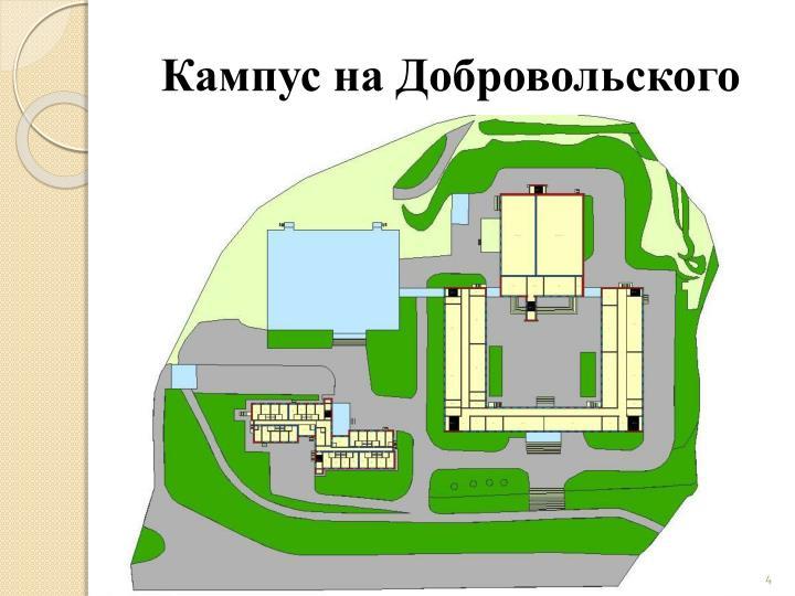 Кампус на Добровольского