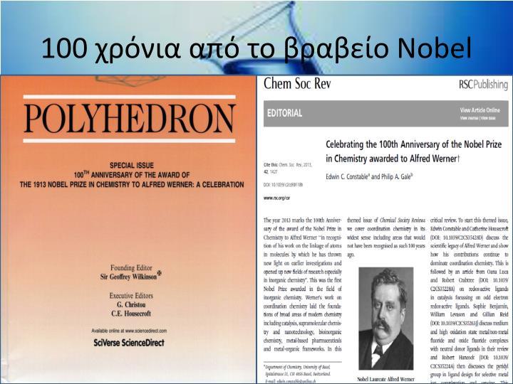 100 χρόνια από το βραβείο