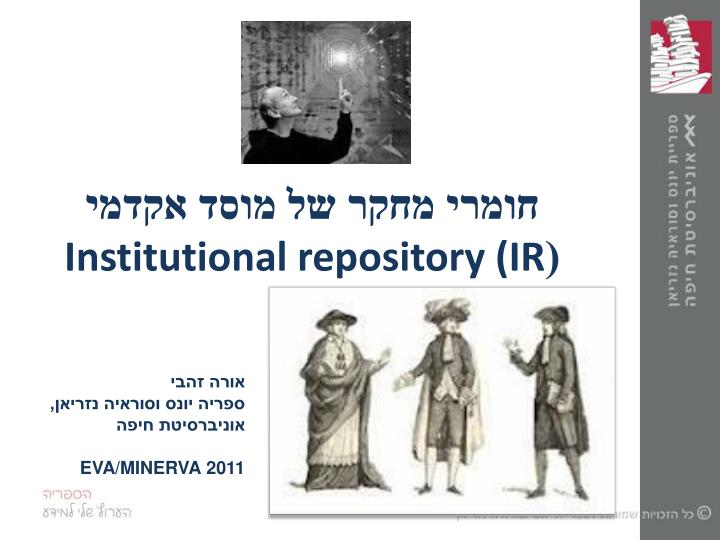 Institutional repository ir
