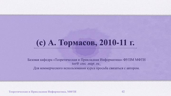 (с) А. Тормасов, 2010-11 г.